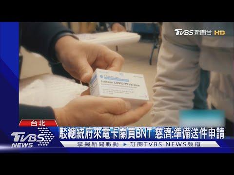 慈濟買500萬劑BNT傳遭關切卡關 總統府駁斥|TVBS新聞