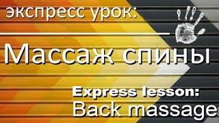 Экспресс урок: Массаж спины/ express: back massage lesson
