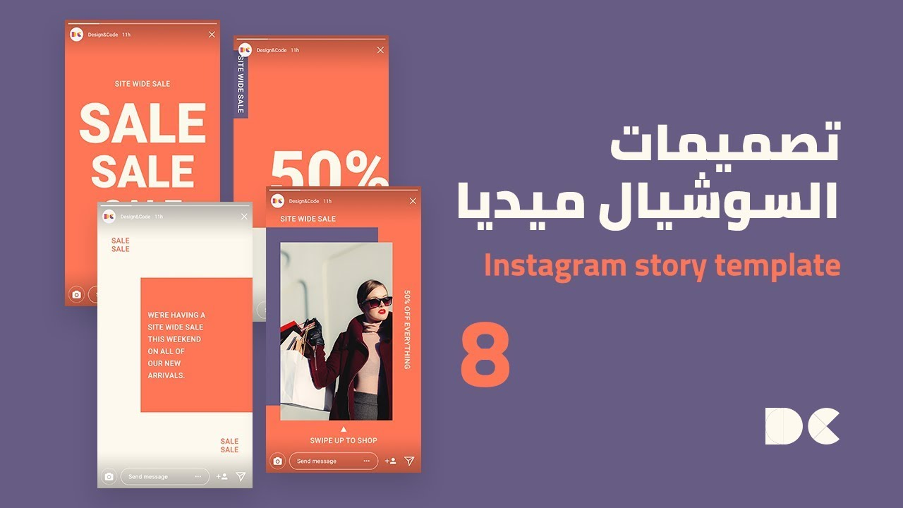 تصميمات السوشيال ميديا 8 Instagram Story Template Youtube