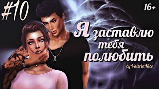 "Machinima / The Sims 4 Сериал: ""Я ЗАСТАВЛЮ ТЕБЯ ПОЛЮБИТЬ"" / 10 серия (С озвучкой)"