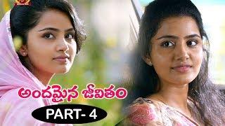 Andamaina Jeevitham Full Movie Part 4 - Anupama Parameswaran , Dulquer Salman