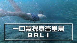 一口氣探索峇里島 | 自由號 | 土蘭奔 | 自由潛水 | Bali | Tulamben | LIBERTY | Freediving |VLOG-063