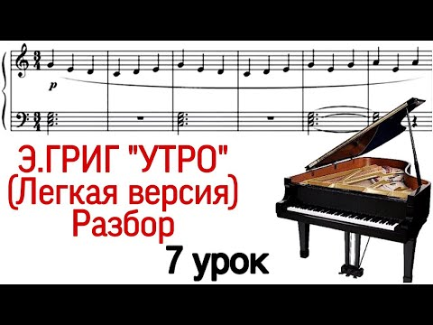 """7 урок: «Э. ГРИГ. УТРО. РАЗБОР.» УРОКИ ФОРТЕПИАНО ДЛЯ ВЗРОСЛЫХ. (""""PRO PIANO"""")"""