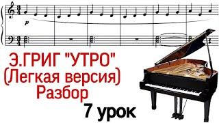 """7 урок: «Э. ГРИГ. УТРО. РАЗБОР.» УРОКИ ФОРТЕПИАНО ДЛЯ ВЗРОСЛЫХ. (""""PRO PIANO"""