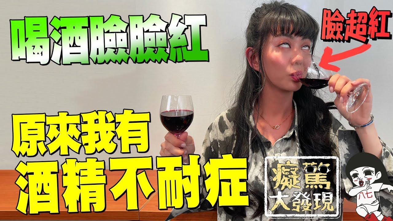 喝一口臉變超紅!小心真的少活X年!酒量不是訓練就可以嗎?#癡驚大發現|白癡公主