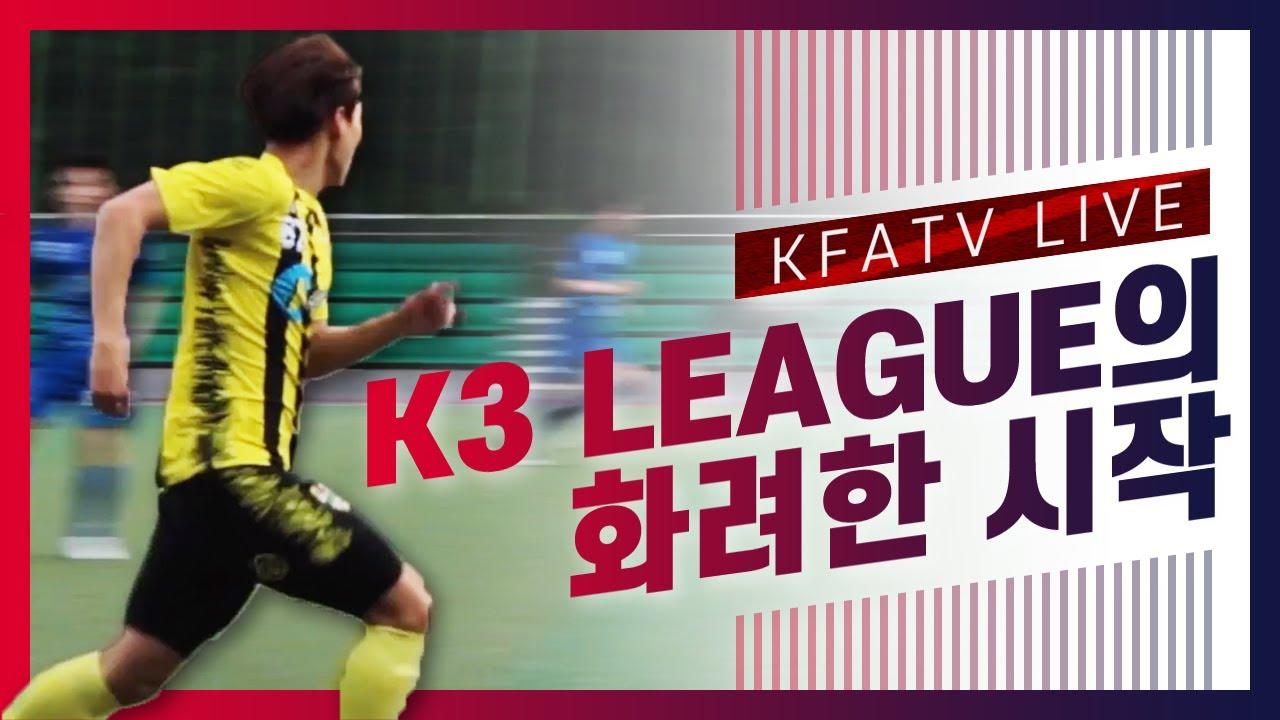 Download K3리그의 화려한 시작! KFATV_LIVE와 함께 K3-K4리그를 즐겨보세요!
