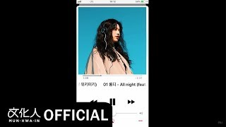 LONG:D 롱디 / The girl from back then 그리워라 / Album Preview 앨범 프리뷰