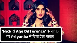 पति 'Nick Jonas से Age Difference' को लेकर जब पूछा गया सवाल, Priyanka ने दिया ऐसा जवाब