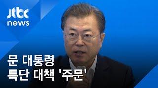 """문 대통령 """"경제 위축 가장 큰 걱정""""…특단 대책 '주문' / JTBC News"""