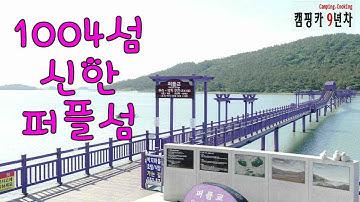 #퍼플섬#박지도#반월도 가보고싶은섬,,,,