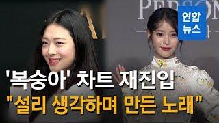 """""""설리 생각하며 만든 노래"""" 아이유(IU) '복숭아' 차트 재진입 / 연합뉴스 (Yonhapnews)"""