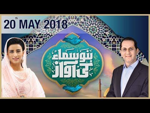 4th Ramzan | Bano Samaa Ki Awaz | SAMAA TV | 20 May 2018