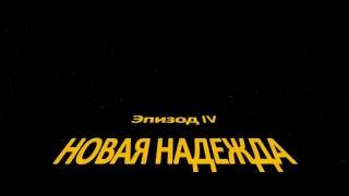 Звёздные войны. Эпизод IV: Новая надежда - русский опенинг