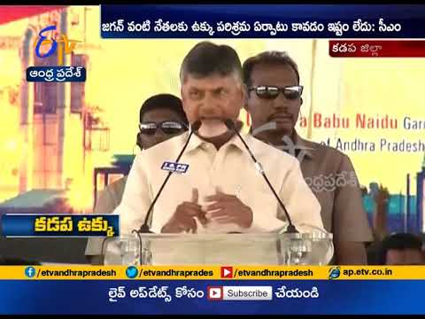 Kadapa steel Plant not a Political ploy CM Chandrababu | Lays Stone for Kadapa Steel Plant
