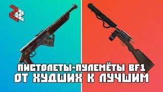 РЕЙТИНГ SMG ОТ ХУДШИХ К ЛУЧШИМ (BATTLEFIELD 1)