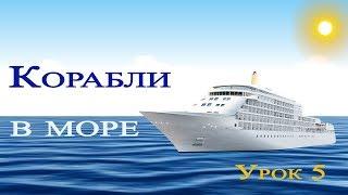 Урок 5. Корабли в море. С какими людьми лучше строить МЛМ бизнес
