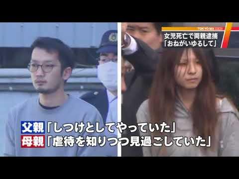 顔面暴行餓死の女児、ノートに「おねがい ゆるして」両親を逮捕…東京・目黒