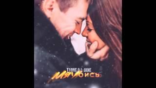 T1One & L Jane - Мяубись