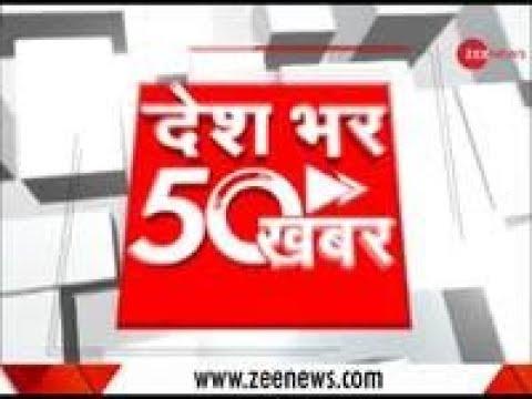 News 50: आज की 50 बड़ी ख़बरें | Hindi News | Breaking News | Top News| Latest News| Today News