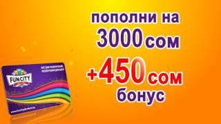 """FunCITY """"Все для развлечений, развлечения для всех!""""  Bishkek Park"""