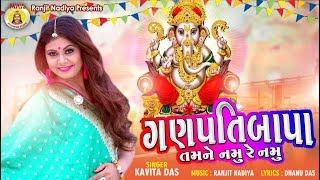 Ganpati Bapa Tamne Namu Re Namu ll  Kavita Das ll Super Hits Gujarati song ll maa recording studio