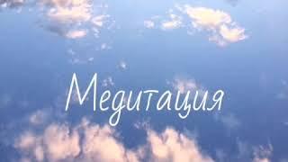 "Медитация ""ПУТЕШЕСТВИЕ ПО РЕКЕ..."" / Видео"