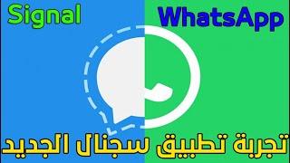 مميزات تطبيق سيجنال الذي حقق تنزيلات أفضل من الواتساب كيفية استخدام تطبيق Signal والتخلص من WhatsApp
