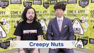 10/7(日)出演のCreepy Nutsのとれたてコメント! 日本一の長岡花火と音...
