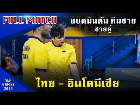 """แบดมินตันทีมชาย ชายคู่ ไทย - อินโดนีเซีย """"บดินทร์ - มณีพงศ์"""" ซีเกมส์ 2019"""