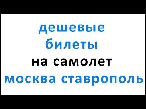 Дешевые билеты на самолет москва ставрополь
