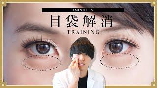 【予約1ヶ月待ち整体師が教える】3分で目袋を解消をするマッサージ