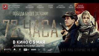 «72 часа» — фильм в СИНЕМА ПАРК
