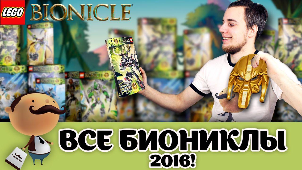 Largest selection of lego bionicle toys & action figures in the world. Toas, glatorian legends, mistika, phantoka, toa mahri, barraki, toa inika, piraka, visorak.