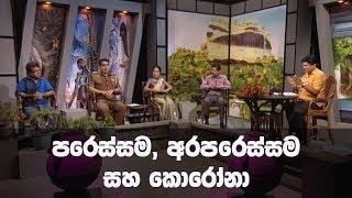 Doramadalawa - (2020-03-30) | ITN Thumbnail