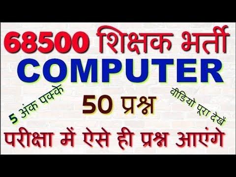 68500 shikshak Bharti Computer most important questions| शिक्षक भर्ती परीक्षा के कंप्यूटर के प्रश्न