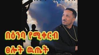 በዕንባ የሚቀርብ ፀሎት ዉጤት (የእግዚአብሄርን ልብ የቀሰቀሰ  የዕንባ ጠብታ) - new Memhir Mehreteab Asefa sebket