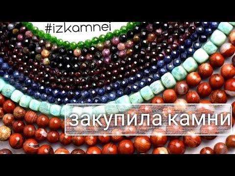 Закупила камни. Обзор покупок натуральных камней не алиэкспресс #izkamnei