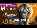 Remember Me Эпизод 5 В голову mp3