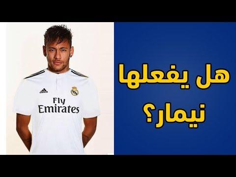 10 أسباب تؤكد إمكانية رحيل نيمار إلى ريال مدريد |  هل يحدث ذلك قريباً؟