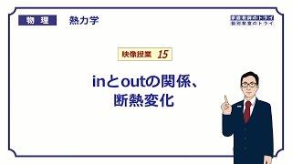 【高校物理】 熱力学15 inとoutの関係、断熱変化 (16分)