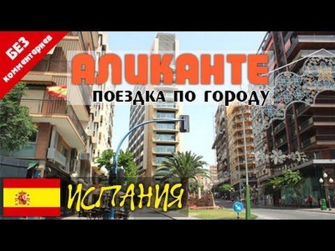 Жить в аликанте русским