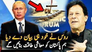 Russia Statement Regarding 1.6 Billion Dollars Investment In Pakistan | Pakistan |Pak Russia News