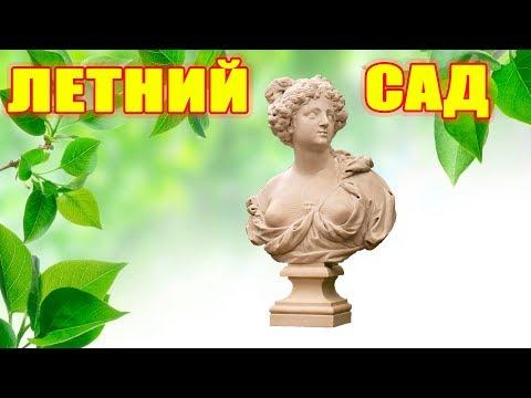 Санкт-Петербург Летний сад