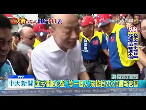 20190922中天新聞 庶民心聲! 「等一個人」成韓粉2020最新密碼