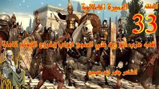 جابر ابو حسين قصه حرب ابو زيد علي السبع ابواب وخروج الايتام من سجن خليفه الزناتي 33