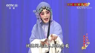 《中国京剧像音像集萃》 20200126 京剧《锁麟囊》 2/2| CCTV戏曲