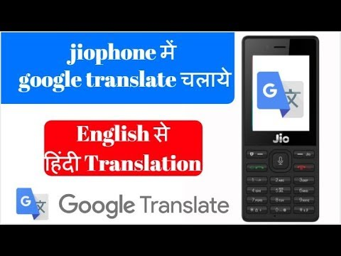 download google translate app in jio phone