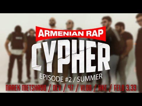 ARMENIAN RAP CYPHER / EPISODE #2 / +18 DIRTY / Narek Mets Hayq Dev 47 Vlod Hke Felo 3.33
