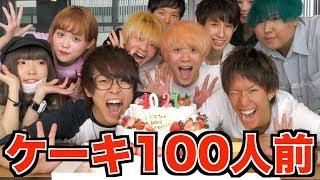 【Happy Birthday】相方の誕生日にケーキ100人前用意してみたwww
