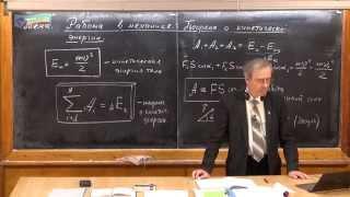 Урок 114. Работа. Теорема о кинетической энергии